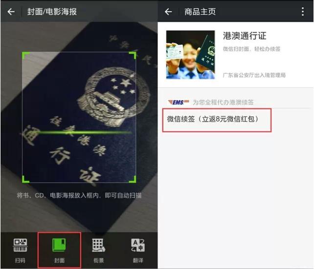 广东人民用微信即可续签港澳通行证了
